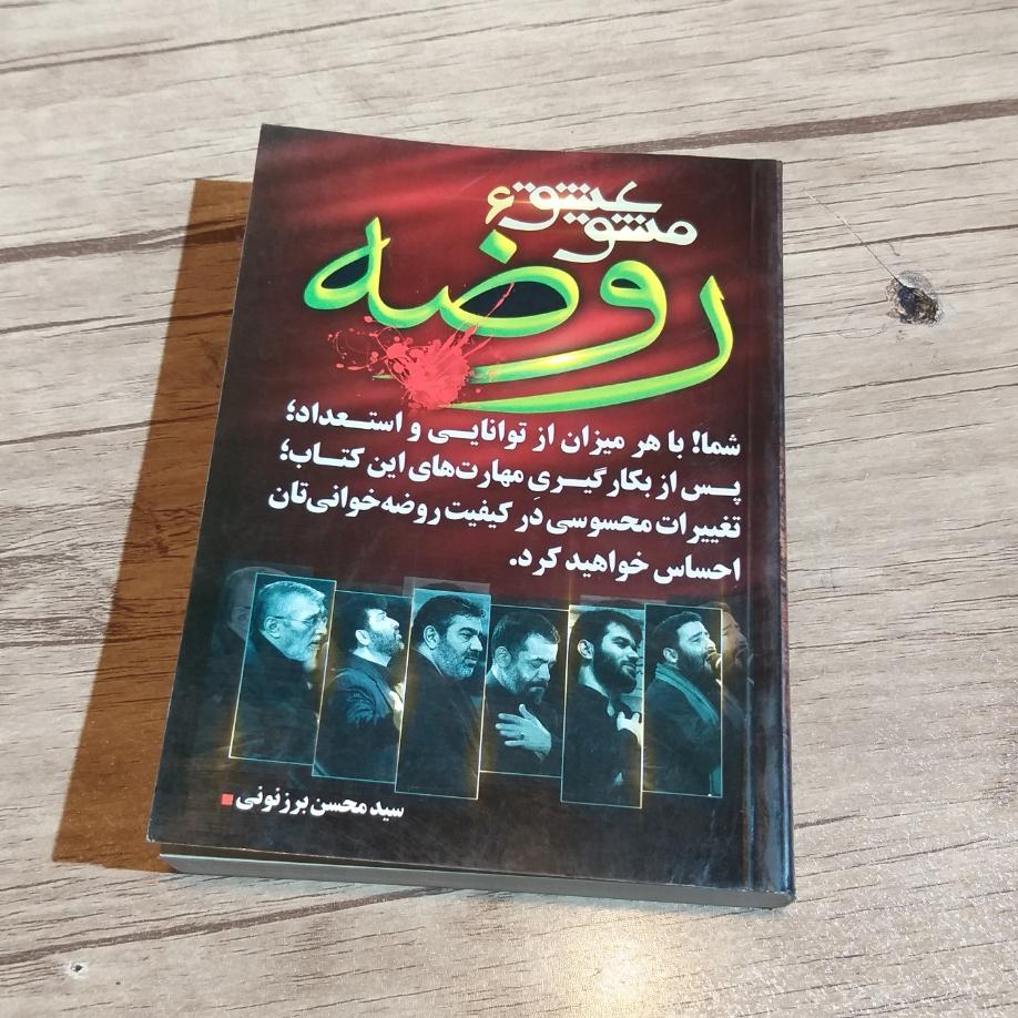 کتاب روضه / متن روضه های مستند خوانده شده توسط مداحان و خطبا ویژه محرم و صفر